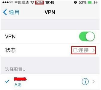 已连接VPN